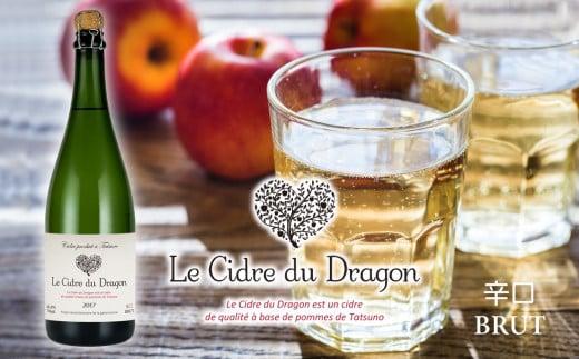 10-42 新酒 Le Cidre du Dragon ~ドラゴン・シードル~ (辛口)