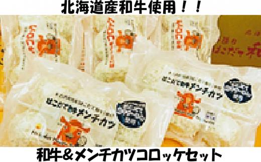 [№5217-0037]木古内産 はこだて和牛コロッケ&メンチカツセット