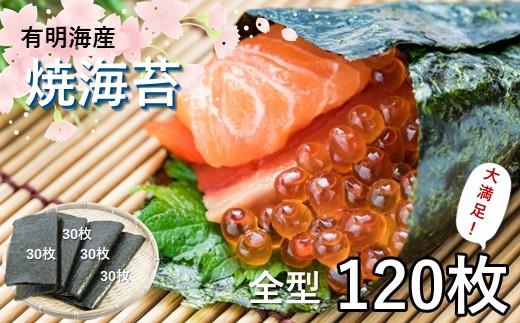A8 【数量限定】有明海産 全型焼海苔120枚
