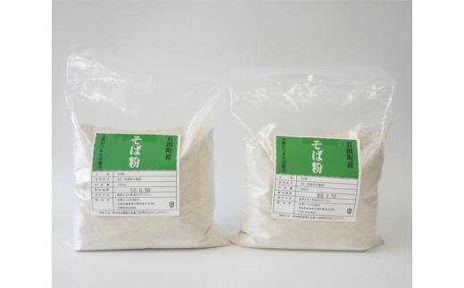 粉 蕎麦 そば粉の作り方!石臼とフルイで自家製粉してみる [そば]
