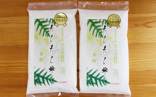 たんたん米 米粉