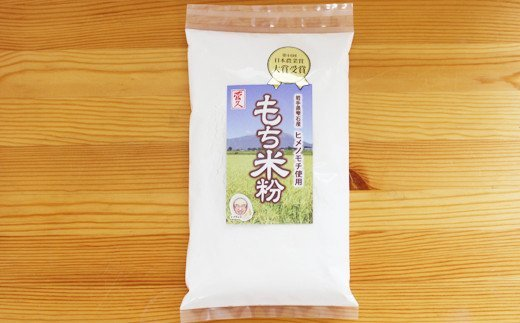 ヒメノモチ もち米粉