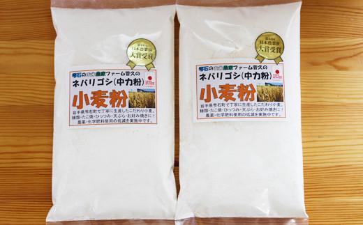 ネバリゴシ 小麦粉