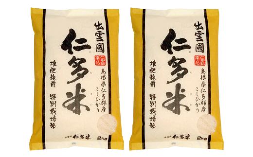 【季節限定】出雲國仁多米特別栽培米4kg定期便2回 [B2-6]
