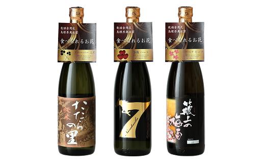 [ふるさと納税限定]エディブルフラワーと日本酒セット