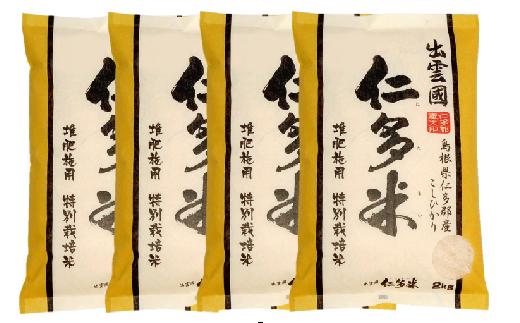 【季節限定】出雲國仁多米特別栽培米8kg定期便5回 [G2-4]
