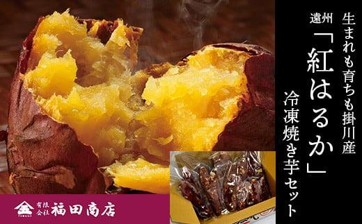 1128 生まれも育ちも掛川産 遠州「紅はるか」冷凍焼き芋セット 500g×3袋 福田商店