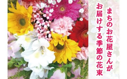 豪華おまかせ花束(生花)_0S04