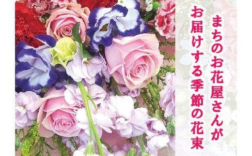 お花 たっぷり 季節の 花束 生花 _0S15