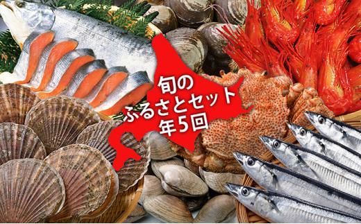 [№5863-0473]厚岸旬のふるさとセット② 年5回お届け(毛蟹、北海しまえび、さんま等)