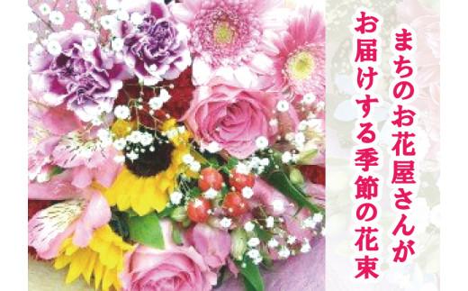 おまかせ花束(生花)_0S03