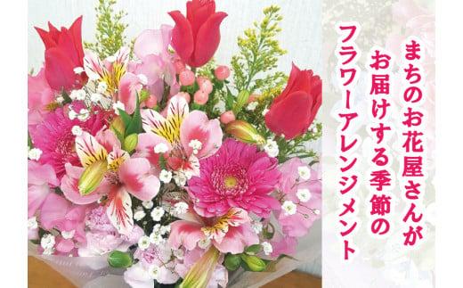 お花 たっぷり 季節の フラワー アレンジメント 生花 _0S14