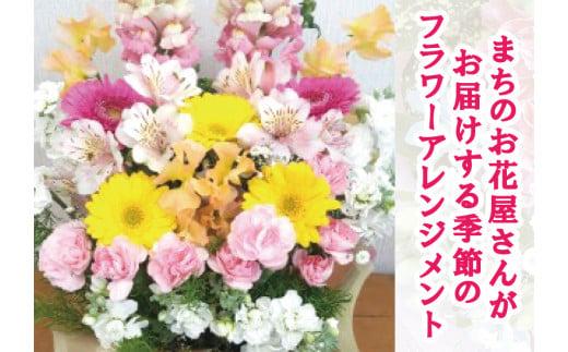 豪華おまかせフラワーアレンジメント(生花)_0S02