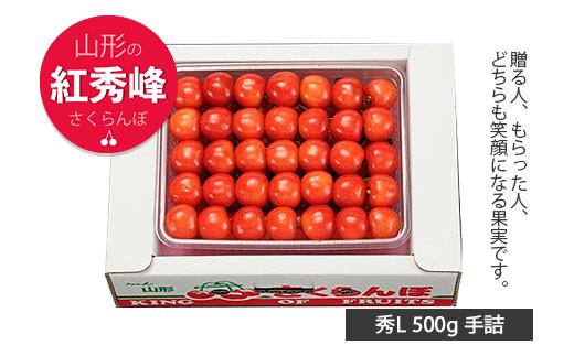 FS19-702 さくらんぼ(紅秀峰)秀L500g手詰め
