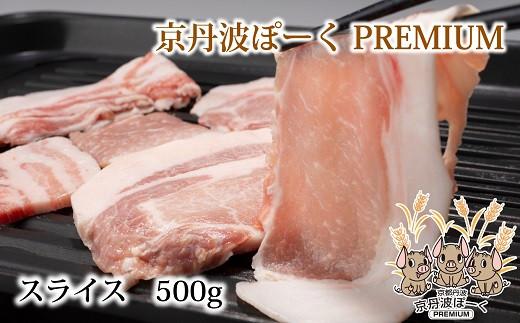 京丹波の豊かな自然の中で、こだわりと高い技術が生み出した、極上の豚肉。脂身の豊かな甘みと柔らかく引き締まった肉質は絶品です。