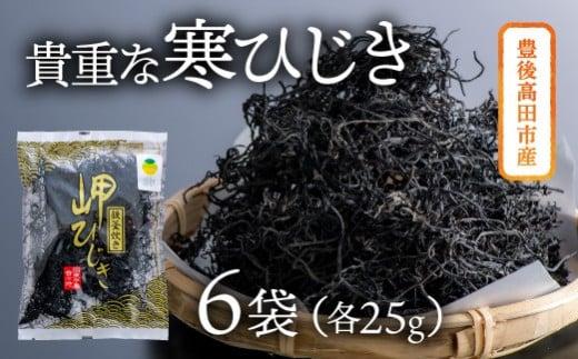 C-145 豊後高田産!岬ひじき(25g×6袋)