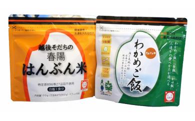 """""""まさか""""に備える防災セット(はんぶん米10p+わかめご飯10p)"""