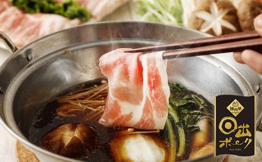 <日出ポーク>しゃぶしゃぶセット 豚ロース(400g)&バラ(500g) スライス【1078236】