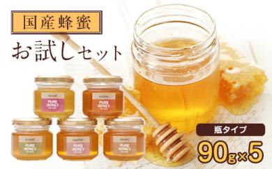 国産 蜂蜜 お試しセット 90g×5 養蜂一筋60年自慢の一品(瓶)