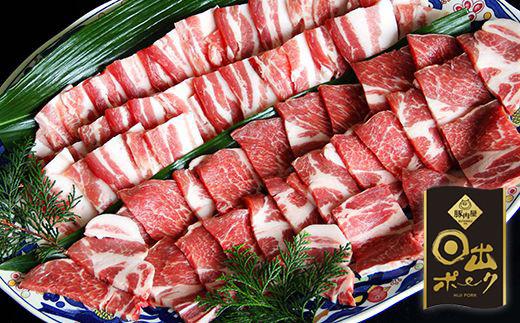 <日出ポーク>焼肉セット 豚バラ(500g)&肩ロース(500g)【1078235】