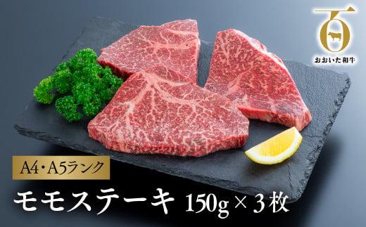 D-06 「おおいた和牛」モモステーキ3枚(150g×3枚)