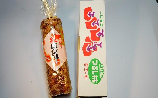 0108-2010 【数量限定】干し柿(紅柿)50果 L~2Lサイズ