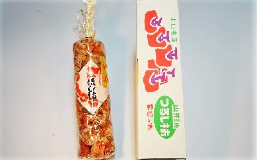 0108-2009 【数量限定!!】干し柿(紅柿)32果 3L~4Lサイズ