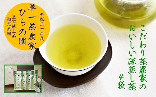 1001 こだわり茶農家のおいしい深蒸し茶80g×4袋 一番茶100% (平成30年度皇室献上茶指定茶園・茶草場農法)茶農家ひらの園 ギフト箱入り