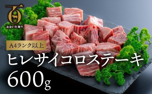 I4-02 片桐さんの「おおいた和牛」ヒレ・サイコロステーキ(600g)