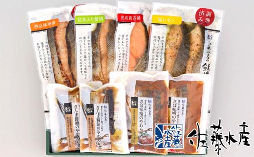 B-076 簡単便利な焼鮭・煮魚セットA(FA-585R)