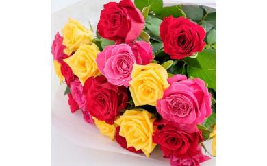 花のまちから愛を込めて!バラの花束18本【バラ園直送】