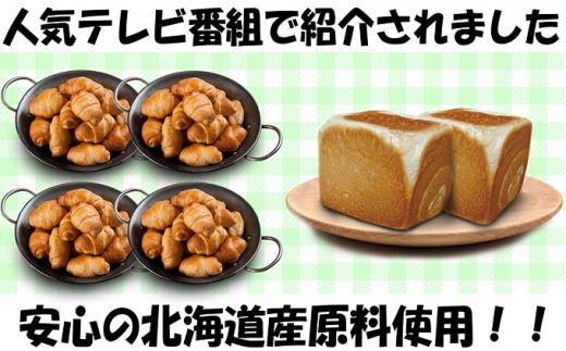 [№5217-0054]コッペん道土の塩パン・食パン 詰合せ