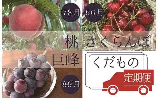 甲斐の旬のフルーツ(さくらんぼ、桃、ぶどう)3回お届け!定期便A
