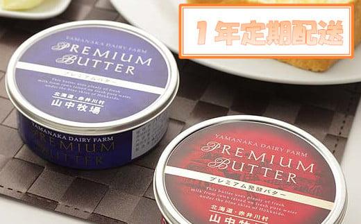 【1年定期配送】(毎月3缶)山中牧場プレミアムバターセット