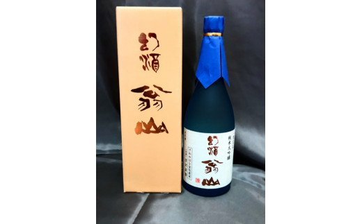 尾花沢の地酒「幻酒翁山」大吟醸720ml (136G)