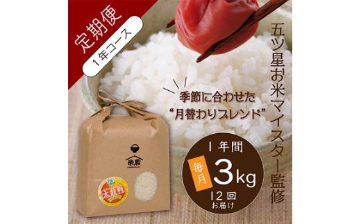 106.【定期便】3kg×12回(1年) 「米蔵」特選米