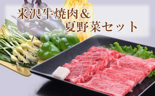 【R3年産先行受付】米沢牛焼肉&夏野菜セット(焼肉のタレ付)  7月~発送(2021年産)BBQ アウトドア