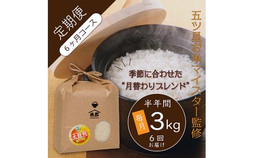 105.【定期便】3kg×6回(半年) 「米蔵」特選米