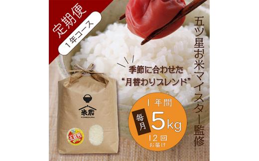 69.【定期便】5kg×12回(1年) 「米蔵」特選米
