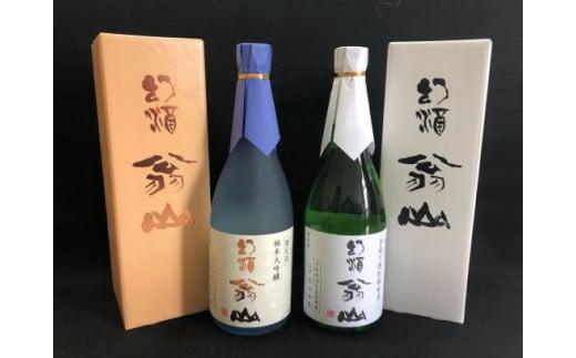 尾花沢の地酒「幻酒翁山」大吟醸720ml・純米酒720ml (138G)