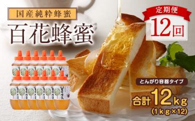 【全12回】定期便 国産 百花蜂蜜 12kg(とんがり容器1kgを毎月1本お届け)