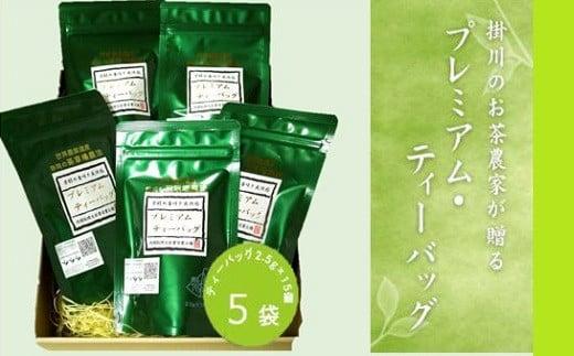 1055 掛川のお茶農家が贈るプレミアム・ティーバッグ 15個×5袋 深蒸し掛川茶