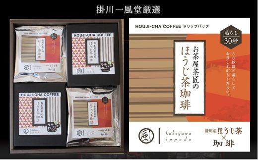 765  お茶屋茶匠の ほうじ茶珈琲 掛川一風堂 ドリップパック8g×10P ティーパック5g×12P×2箱