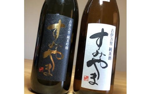 D182「TheSAGA認定酒」限定品すみやま純米吟醸・純米酒720m各1本セット