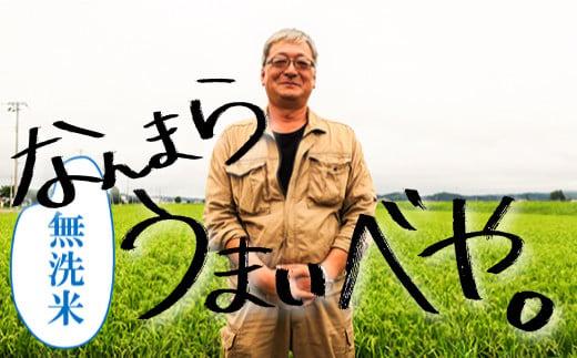【無洗米12ヶ月定期便食べ比べセット】北海道産特別栽培「きなうす米」 毎月3品種×5kg計15kg 02_Q002