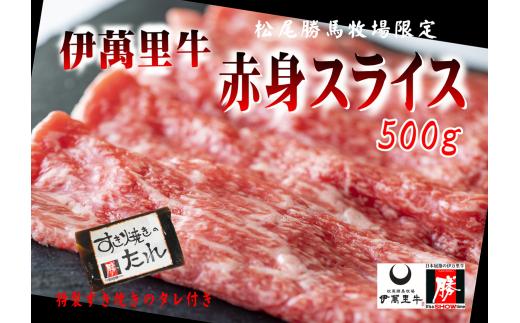J307伊萬里牛赤身スライス約500g勝特製すき焼きのタレ付き