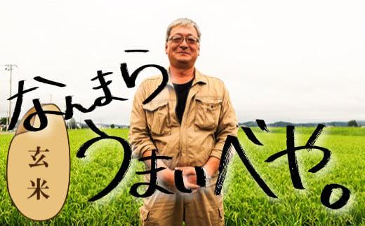 【玄米12ヶ月定期便食べ比べセット】特別栽培「きなうす米」 毎月3品種×5kg計15kg 02_Q003