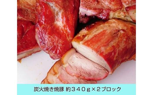 No.012 炭火焼き 焼豚(モモ肉) / チャーシュー ブロック 兵庫県 特産