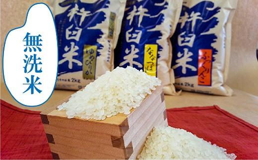【無洗米12ヶ月定期便食べ比べセット】特別栽培「きなうす米」 毎月3品種×2kg計6kg 02_O002