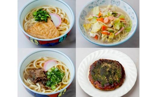 No.010 めん工房詰合せ 8食セット / うどん ちゃんぽん お好み焼き 兵庫県 特産